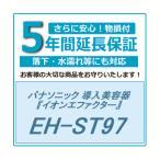 【物損付5年延長保証のお申込】 パナソニック 導入美容器 「イオンエフェクター」 EH-ST97 用(※商品と同時購入に限ります。)