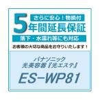 【物損付5年延長保証のお申込】 パナソニック 光美容器 「光エステ」 ES-WP81 用(※商品と同時購入に限ります。)