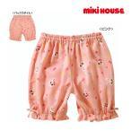 ミキハウス【MIKI HOUSE】うさこ♪キッズステテコ〈SS-L(70cm-140cm)〉
