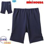 ミキハウス mikihouse Every☆Day mikihouseタックピケ☆ハーフパンツ(80cm-130cm)