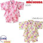 ミキハウス mikihouse さくら&市松柄♪うさこ甚平スーツ(80cm・90cm)