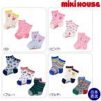 ミキハウス【MIKI HOUSE】MHベビー☆ソックス3足パック(11cm-17cm)