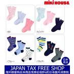 ミキハウス【MIKI HOUSE】MHキッズ☆ソックス3足パック(17cm-23cm)