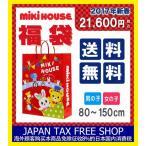 ミキハウス(MIKI HOUSE)2万円☆2017年新春福袋♪(80cm-150cm)