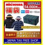 ミキハウス(MIKI HOUSE)ドリームパック5万円☆2017年新春福袋 豪華ダウンジャケットが必ずついてくる♪(90cm-150cm)