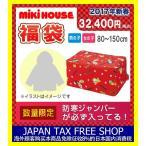 ミキハウス【MIKI HOUSE】3万円☆2017年新春福袋 防寒着が必ず入ってる♪(80cm-150cm)
