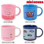 ミキハウス【MIKI HOUSE】コップ(200ml)【歯磨きコップ/子供用コップ】