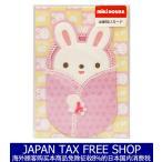 ミキハウス【MIKI HOUSE】おくるみウサギちゃんのカード(出産祝いカード)