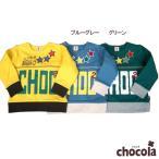 ショコラ(chocola) CHOO CHOO シュッシュポッポ 汽車 トレーナー(90cm・100cm・110cm・120cm・130cm)