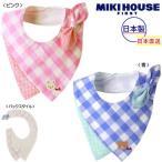 ミキハウス【MIKI HOUSE】(ベビー)くまちゃん&うさちゃんのスカーフ風スタイ(よだれかけ)