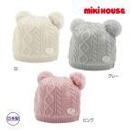 ミキハウス【MIKI HOUSE】(ベビー)ふんわりソフトなケーブル編みニットフード(帽子)〈フリー(44cm-48cm)〉