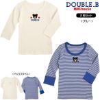 ダブルB【DOUBLE B】*肌着*ボーダー&ホワイト★長袖Tシャツセット(2枚セット)(90cm-130cm)