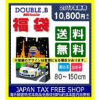 ダブルB【DOUBLE B】1万円(税別)☆2017年新春福袋♪(80cm-150cm)