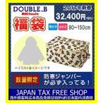 ダブルB(DOUBLE B)3万円☆2017年新春福袋 防寒ジャンパーが必ず入ってる♪(80cm-150cm)