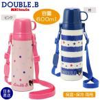 ダブルB【DOUBLE B】ハンドル式コップ付き直飲み2WAYステンレスボトル(水筒)(600ml)