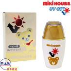 (海外販売専用)ミキハウス【MIKI HOUSE】UVカットミルク(ベビー用)