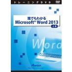 誰でもわかるMicrosoft Word 2013 上巻 (全2巻) 演習ファイル付