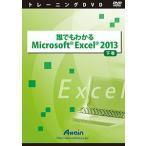誰でもわかる Microsoft Excel2013 下巻 演習ファイル付