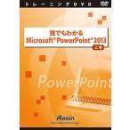 誰でもわかる Microsoft PowerPoint 2013 上巻 演習ファイル付
