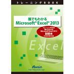 【副読本:全1巻】トレーニングBook誰でもわかるMicrosoft Excel2013
