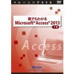 誰でもわかる Microsoft Access 2013 上巻 演習ファイル付