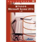 誰でもわかる Microsoft Access 2016 上巻 演習ファイル付