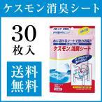 ポータブルトイレ用 ケスモン消臭シート 安寿 30枚入り 消臭剤 アロン化成