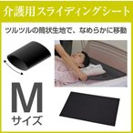 介護用品 スライディングシート Mサイズ 移座えもんシート スライドシート 体位変換 床ずれ 防止モリトー