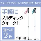 ノルディック・ウォーク ウォーキングポール 2本1組 SUNPO WALKER(WH1600)