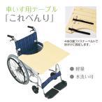 車椅子用テーブル「これべんり」 Eタイプ 日進医療器 TY070E