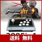 最新2885 in1 パンドラボックス アーケードコントローラー ビデオゲームコンソール筐体 コレクション ファイトスティック トーナメント アーケー