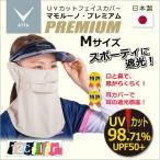 UVカットフェイスカバー マモルーノ プレミアム 特許1の快適構造 口と鼻に開口部で息が楽らく 特許2の耳カバーで紫外線対策の徹底
