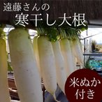 干し大根 漬物用 10本 送料無料 遠藤さんの青首大根  新潟野菜 キムチ用