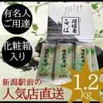 へぎそば 乾麺 新潟 須坂屋 6束セット 駅前店から直送
