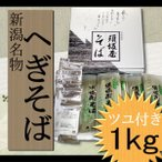 そば乾麺 箱入5束セット 新潟小千谷蕎麦 須坂屋駅前店