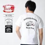 CONFUSE 半袖 TEE プリント Tシャツ メンズ 大きいサイズ 人気 ブランド コンフューズ アメカジ ストリート おしゃれ かっこいい /3045/