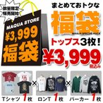 福袋 2017 メンズ 福袋 Tシャツ トップス (Tシャツ1枚+ロングTシャツ1枚+パーカー) ストリート系 大きいサイズ