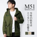M-51 モッズコート メンズ アウター パーカー フード コート ミリタリージャケット ジャケット ストレッチ 羽織り ロング ロングコート ハーフコート 長袖 M51