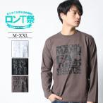 ロンT ストリート ブランド メンズ 長袖 Tシャツ プリント REALCONTENTS リアルコンテンツ ロゴ 大きいサイズ /3045/