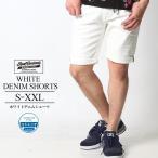 ホワイト メンズ ホワイトデニム ショートパンツ ハーフパンツ 白 ホワイト ショーツ ストレッチ アメカジ リアルコンテンツ ストリート系 ファッション