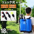 噴霧器 手動 蓄圧式 ポータブル 18L 軽量 庭木 消毒