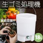 生ゴミ 処理機 生ごみ処理機 家庭用