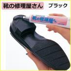 靴の修理屋さん 黒 靴 かかと 補修 接着 ヒール すり減り 手入れ 靴底修理用品 くつ 革靴 ビジネスシューズ 接着剤 かかと補修 靴底 補強 修理