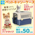 犬 キャリー 頑丈 小型 軽量 猫 ペット ハードタイプ ペットゲージ 移動 持ち運び 旅行 車 簡単 組立 ペットハウス カート Mサイズ