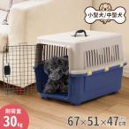 ハードペットキャリー 中型 犬 猫 軽量 頑丈 ペット 移動 持ち運び ハードタイプ ペットゲージ 旅行 組立 簡単 ペットハウス カート Lサイズ