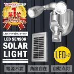センサーライト 屋外 LED 玄関 人感センサー 2灯 ソーラーライト 庭 明るい 防犯対策 駐車場 ガーデンライト 照明 ソーラー ライト 省エネ