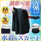 水着スカート レディース 体型カバー M〜3Lサイズ対応