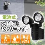 センサーライト 屋内 屋外 LED 人感センサー 防滴 電池式 玄関 2灯 庭 明るい 防犯対策 駐車場 ガーデンライト 照明 センサー ライト