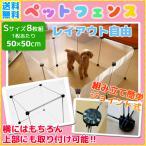 ペットフェンス ペットサークル 小型犬 50×50cm 8枚組 U-Q028 連結可能 簡単組立 ベビーサークル 赤ちゃん ペットゲージ ペットゲート