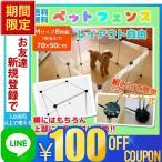 犬 ペットフェンス 8枚組 70×50cm U-Q030 連結可能 置くだけ ベビーサークル 赤ちゃん ペットサークル ペットケージ ペットゲート